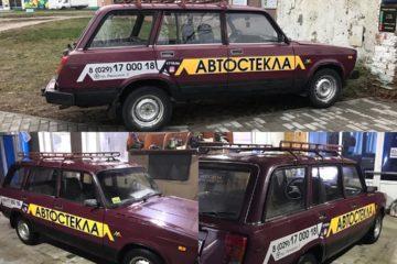 Автостекла в Гомеле